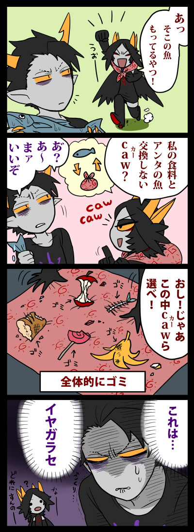 comic fantroll language:japanese mihirahira translated