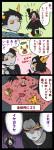 comic fantroll language:japanese mihirahira translated rating:Safe score:11 user:SirenDucks