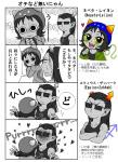 blush comic equius_zahhak heart language:japanese nepeta_leijon sweat text tomii_shin translation_request